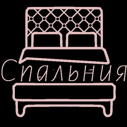 Спальни и кровати с доставкой по Украине